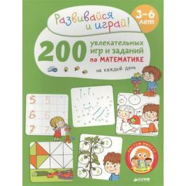 Карбоней Б. 200 увлекательных игр и заданий по математике на каждый день
