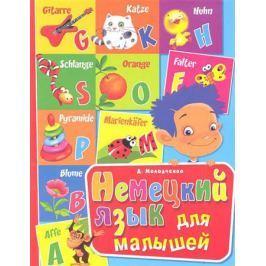 Молодченко Д. Немецкий язык для малышей