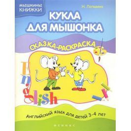 Лапшина Н. Кукла для мышонка. Сказка-раскраска. Английский язык для детей 3-4 лет