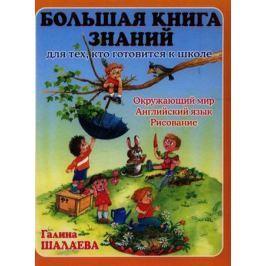 Шалаева Г. Большая книга знаний для тех кто готов. к школе Окруж. мир англ. яз. рисов.