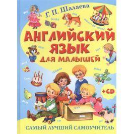 Шалаева Г. Английский язык для малышей. Самый лучший самоучитель (+CD)