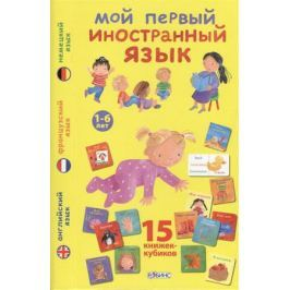 Гулливер А. (худ.) Мой первый иностранный язык. 15 книжек-кубиков. Английский язык. Французский язык. Немецкий язык