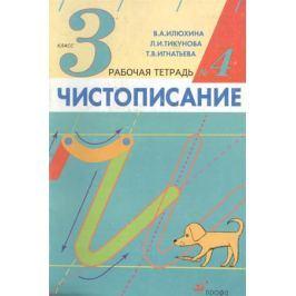 Илюхина В., Тикунова Л., Игнатьева Т. Чистописание 3 кл Раб. тетрадь 4