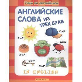 Байкова А. (ред.) Английские слова из трех букв