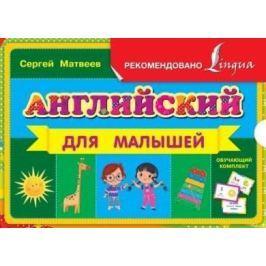 Матвеев С. Английский для малышей. Обучающий комплект + 48 карточек для занятий