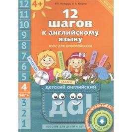 Мильруд Р., Юшина Н. 12 шагов к английскому языку: курс для дошкольников. Пособие для детей 4 лет с книгой для воспитателей и родителей. Часть четвертая (+CD MP3)