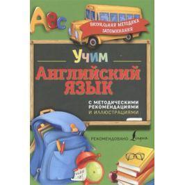 Державина В. Учим английский язык с методическими рекомендациями и иллюстрациями