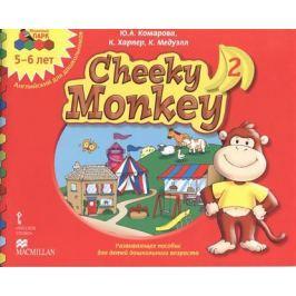 Комарова Ю., Харпер К., Медуэлл К. Cheeky Monkey 2. 5-6 лет. Английский для дошкольников. Старшая группа