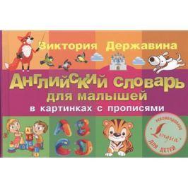 Державина В. Английский словарь для малышей в картинках с прописями