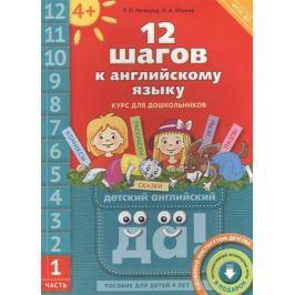 Мильруд Р., Юшина Н. 12 шагов к английскому языку. Курс для дошкольников. Часть 1. Пособие для детей 4 лет с книгой для воспитателей и родителей (+CD MP3)