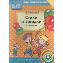 Курбанова Ю. Стихи и загадки об игрушках. Пособие для детей 4-6 лет. Первые английские слова