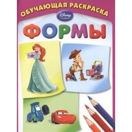Жилинская А. (ред.) Формы. Обучающая раскраска