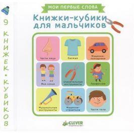 Елькина Е., Жиренкина Е., Корчемкина Е. (худ.) Книжки-кубики для мальчиков. 9 книжек-кубиков