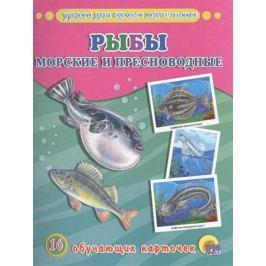 Рыбы морские и пресноводные. 16 обучающих карточек