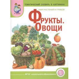 Шестернина Н. (ред.) Мир растений и грибов: Фрукты. Овощи