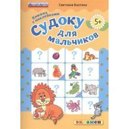 Бахтина С. Судоку для мальчиков (5+). Книжка с наклейками