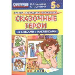 Циновская М., Циновская С. Сказочные герои. Со стихами и наклейками. От 5 лет