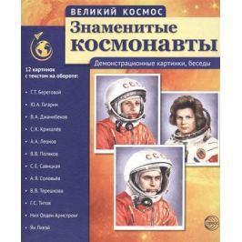 Цветкова Т. Знаменитые космонавты
