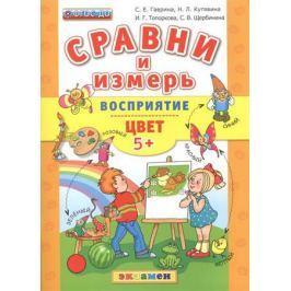 Гаврина С., Кутявина Н., Топоркова И., Щербинина С. Сравни и измерь. Восприятие. Цвет (5+)