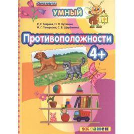 Гаврина С., Кутявина Н., Топоркова И., Щербинина С. Противоположности (4+)