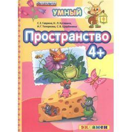 Гаврина С., Кутявина Н., Топоркова И., Щербинина С. Пространство (4+)