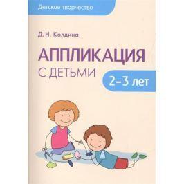 Колдина Д. Аппликация с детьми 2-3 лет