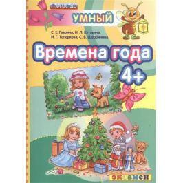 Гаврина С., Кутявина Н., Топоркова И., Щербинина С. Времена года (4+)