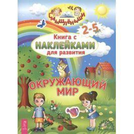 Чумичева О. (худ.) Книга с наклейками для развития. Окружающий мир. 2-5 лет