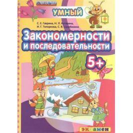 Гаврина С., Кутявина Н., Топоркова И., Щербинина С. Закономерности и последовательности (5+)