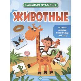 Чумакова С. (ред.) Животные. Книжка с наклейками
