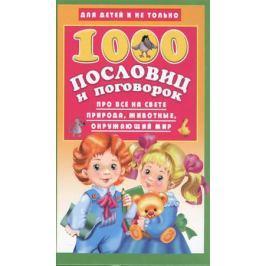 Дмитриева В. (сост.) 1000 пословиц и поговорок