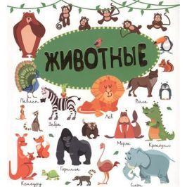Ермакович Д., Филиппока М. Животные