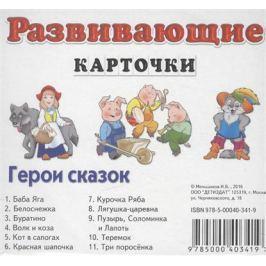 Меньшиков И. Герои сказок. Развивающие карточки