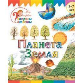 Орехова А. Планета Земля. 3-7 лет
