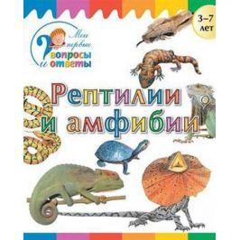 Орехова А. Рептилии и амфибии. 3-7 лет
