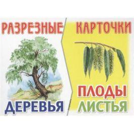 Разрезные карточки. Деревья. Плоды. Листья