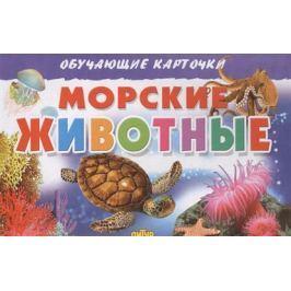 Богуславская М. (худ.) Обучающие карточки. Морские животные