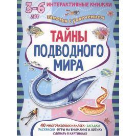 Петрова М. Тайны подводного мира