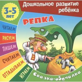 Кузьмина Т. (ред.) Репка. Сказка-обучалка. 3-5 лет