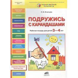 Игнатьева Л. Подружись с карандашами. Рабочая тетрадь для детей 3-4 лет