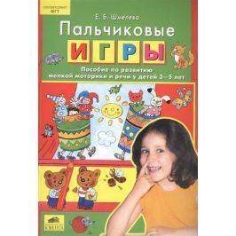 Шмелева Е. Пальчиковые игры. Пособие по развитию мелкой моторики и речи у детей 3-5 лет