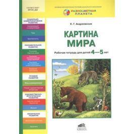 Андреевская Е. Картина мира. Рабочая тетрадь для детей 4-5 лет