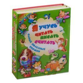 Я учусь читать, писать, считать. Самые полезные книжки: Веселые уроки. Занимательная грамматика. Букварь. Львенок и Черепаха. Математика для малышей от Дяди Федора. Считаем и решаем (комплект из 3 книг)