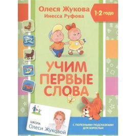 Жукова О., Руфова И. Учим первые слова. 1-2 года. С полезными подсказками для взрослых
