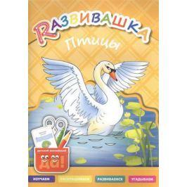 Буров И., Казеичева А. (сост.) Rазвивашка. Птицы. Для детей 3-6 лет