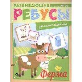 Логвинова Г. (тех.ред.) Ферма