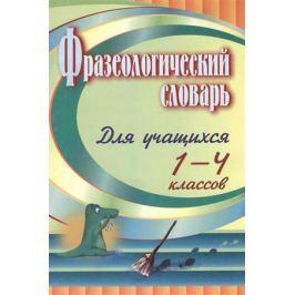 Лободина Н. Фразеологический словарь. Пособие для учащихся 1-4 классов