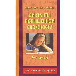 Узорова О., Нефедова Е. Диктанты повышенной сложности 1-2 кл
