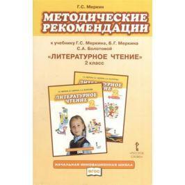 Меркин Г. Методические рекомендации к учебнику Г.С. Меркина, Б.Г. Меркина, С.А. Болотовой