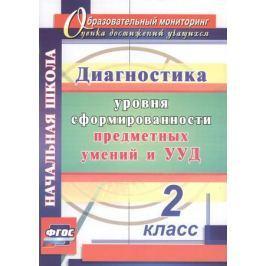Лаврентьева Т., Исакова О. Диагностика уровня сформированности предметных умений и УУД. 2 класс